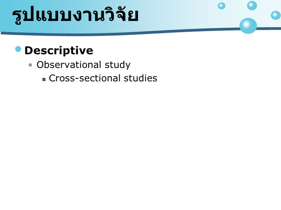 รูปแบบงานวิจัย Descriptive Observational study Cross-sectional studies