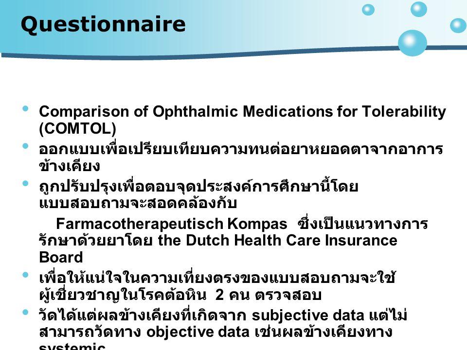 Questionnaire Comparison of Ophthalmic Medications for Tolerability (COMTOL) ออกแบบเพื่อเปรียบเทียบความทนต่อยาหยอดตาจากอาการข้างเคียง.