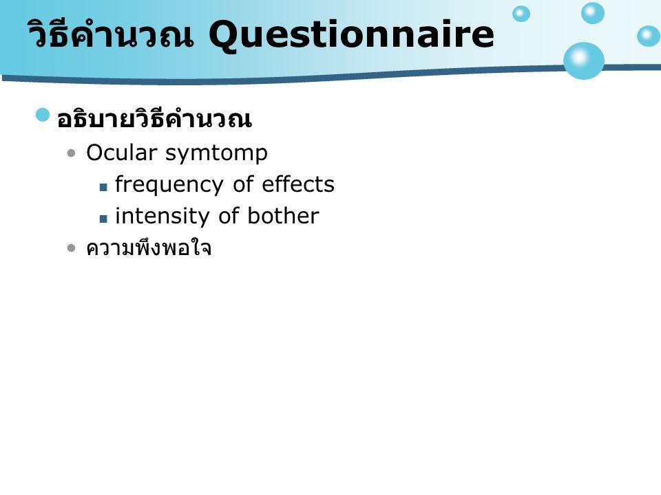 วิธีคำนวณ Questionnaire