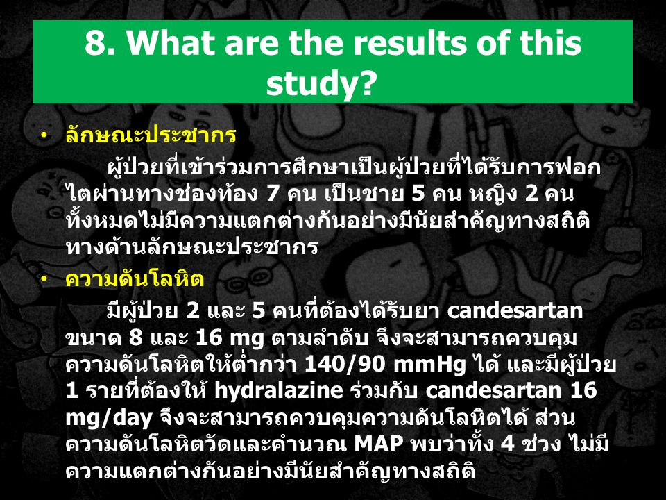 8. What are the results of this study