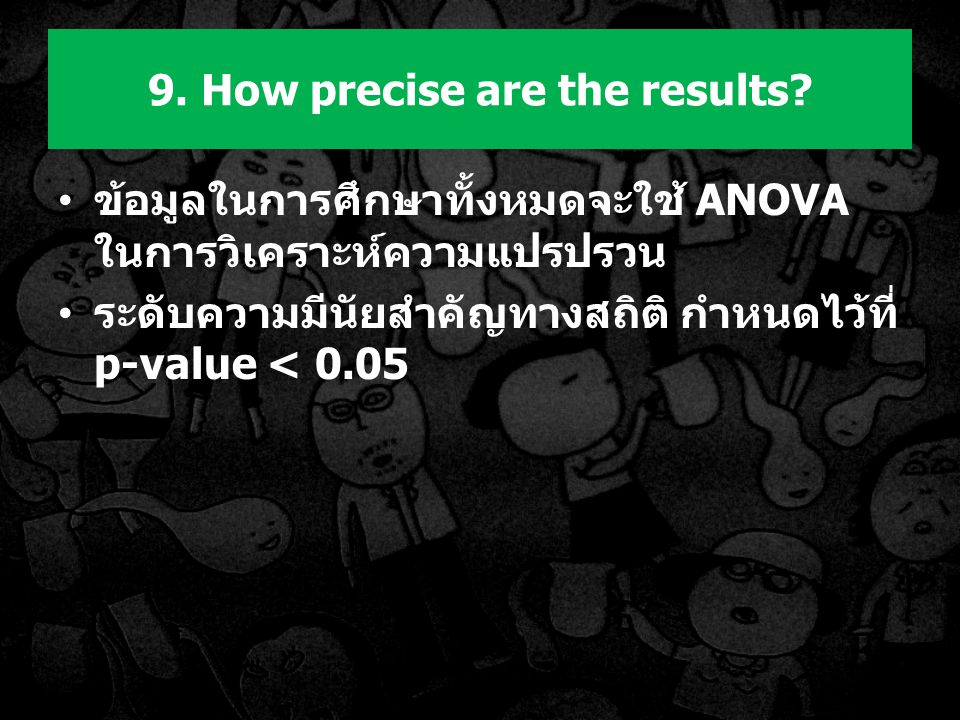 9. How precise are the results