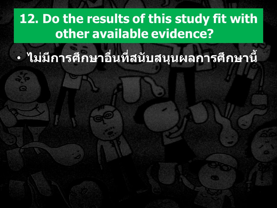 12. Do the results of this study fit with other available evidence