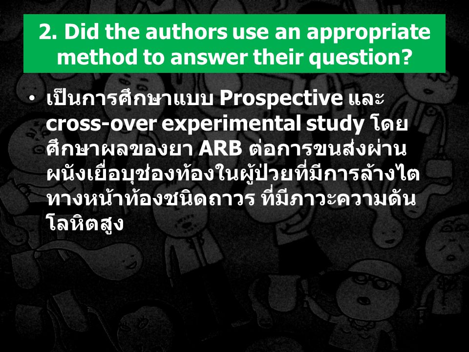 2. Did the authors use an appropriate method to answer their question