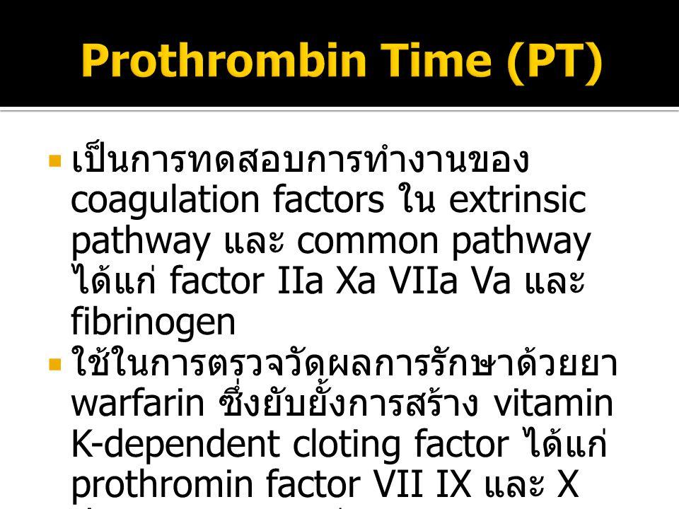 Prothrombin Time (PT) เป็นการทดสอบการทำงานของ coagulation factors ใน extrinsic pathway และ common pathway ได้แก่ factor IIa Xa VIIa Va และ fibrinogen.