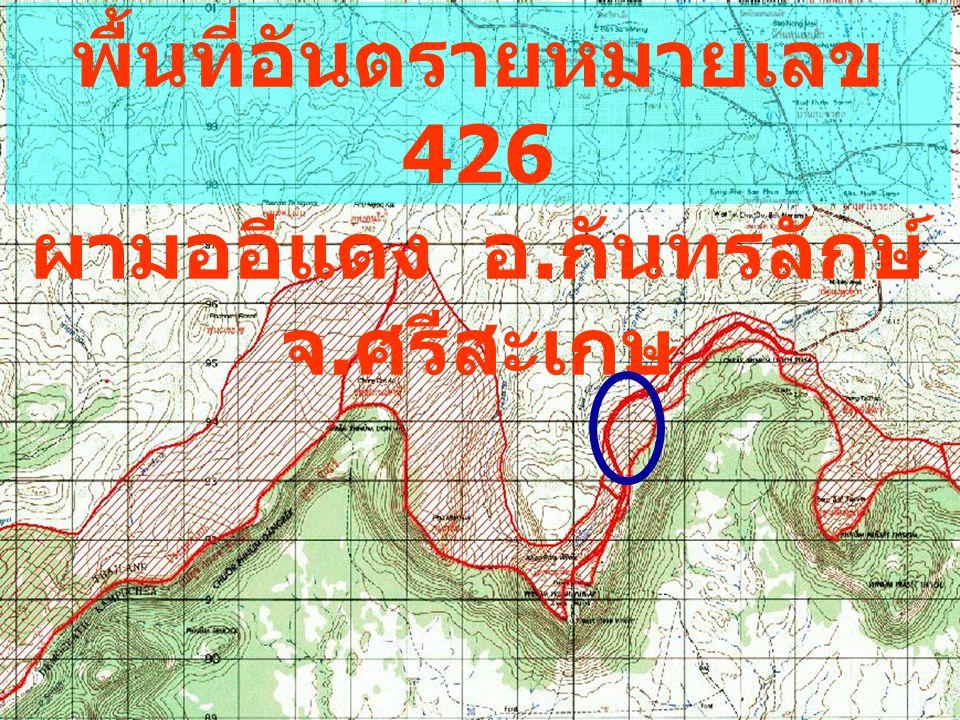 พื้นที่อันตรายหมายเลข 426 ผามออีแดง อ.กันทรลักษ์ จ.ศรีสะเกษ