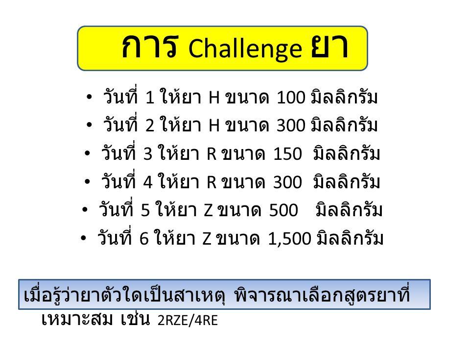 การ Challenge ยา วันที่ 1 ให้ยา H ขนาด 100 มิลลิกรัม