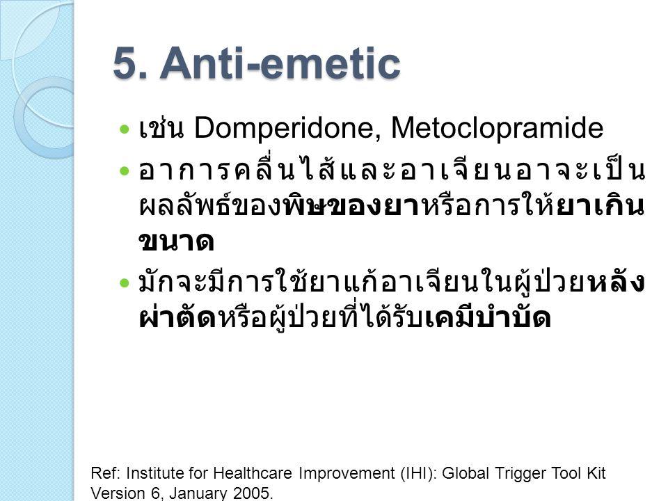 5. Anti-emetic เช่น Domperidone, Metoclopramide