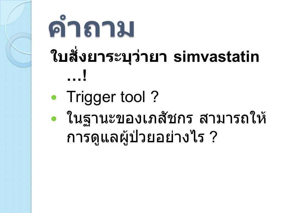 คำถาม ใบสั่งยาระบุว่ายา simvastatin …! Trigger tool