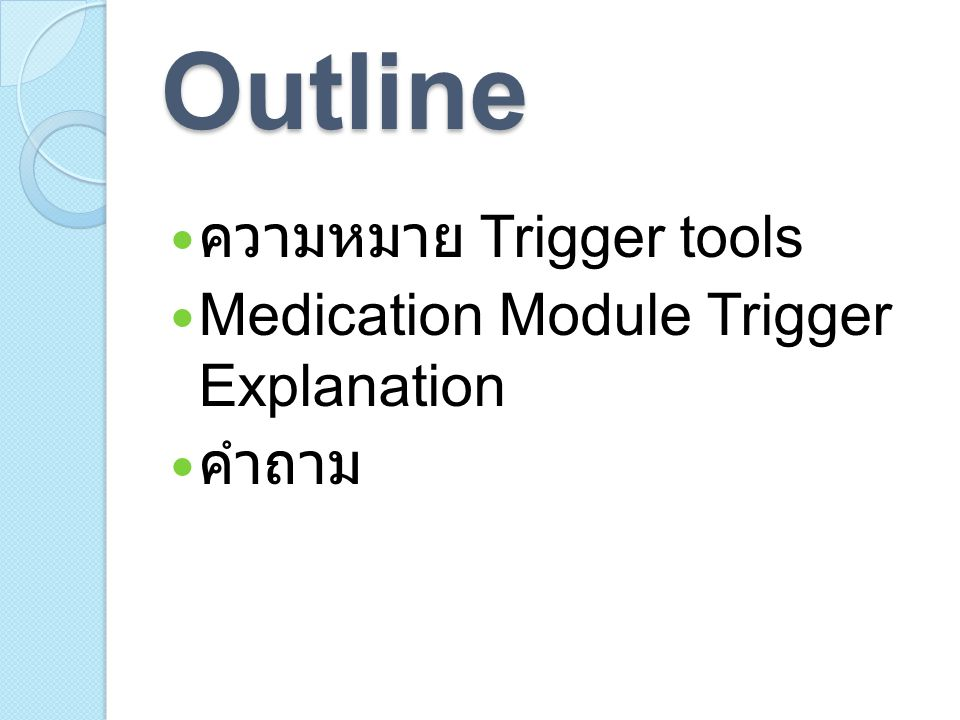 Outline ความหมาย Trigger tools Medication Module Trigger Explanation