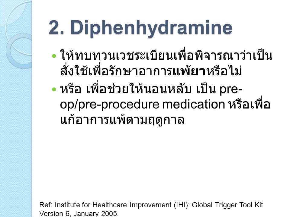 2. Diphenhydramine ให้ทบทวนเวชระเบียนเพื่อพิจารณาว่าเป็นสั่งใช้เพื่อรักษา อาการแพ้ยาหรือไม่
