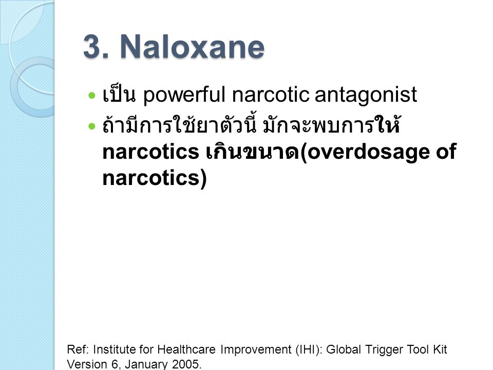 3. Naloxane เป็น powerful narcotic antagonist