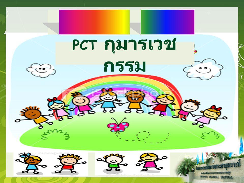 ____ ___ PCT กุมารเวชกรรม