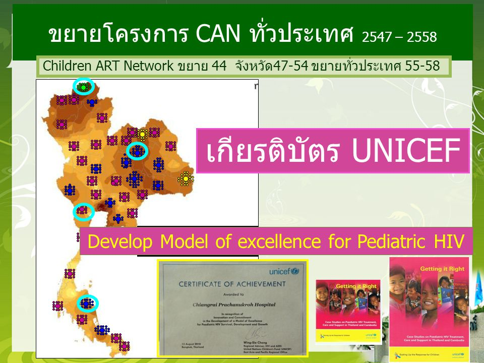 ขยายโครงการ CAN ทั่วประเทศ 2547 – 2558