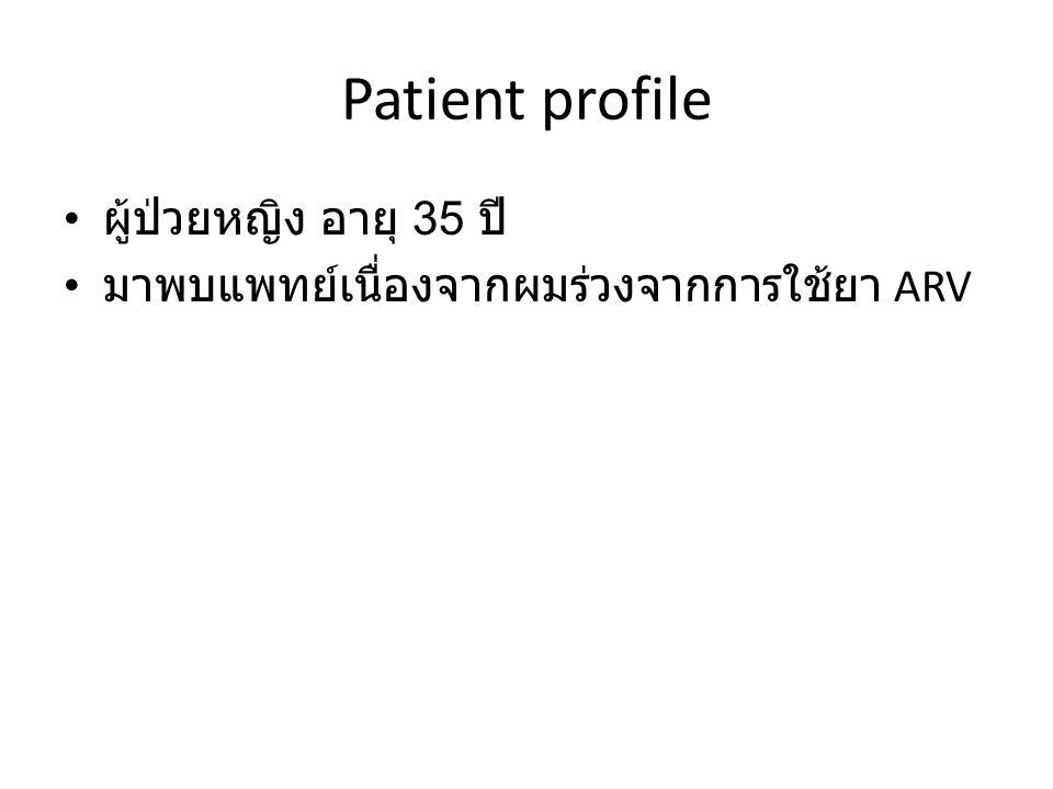 Patient profile ผู้ป่วยหญิง อายุ 35 ปี