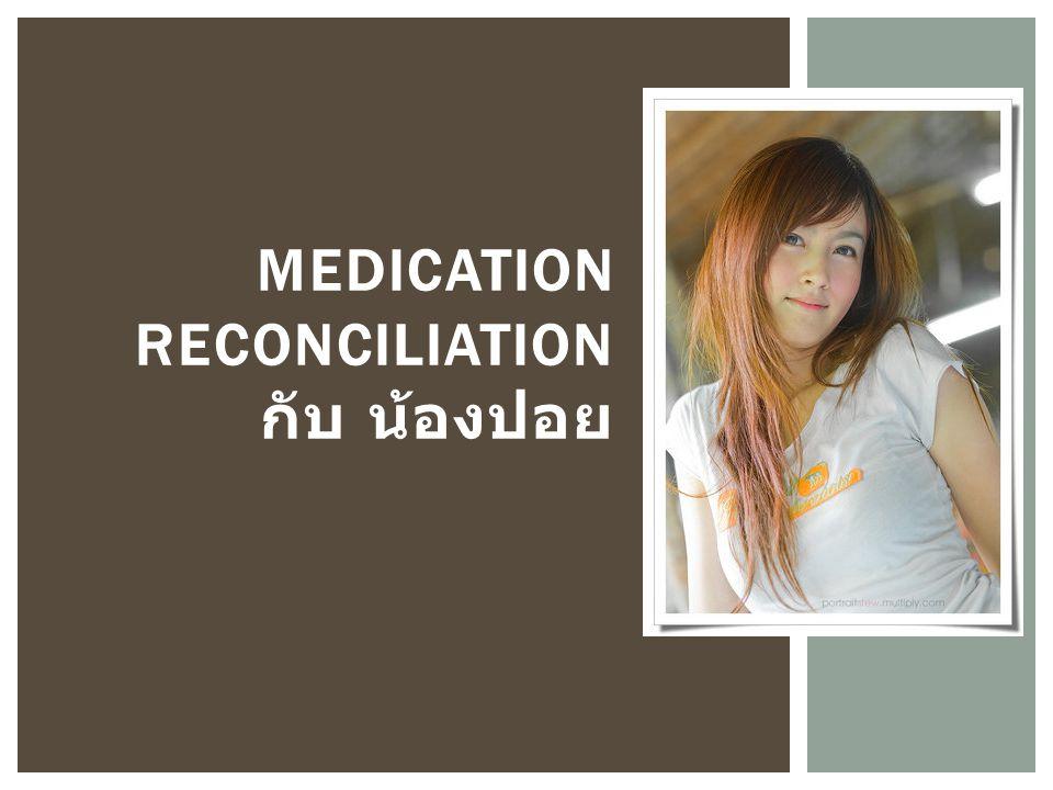 Medication reconciliation กับ น้องปอย