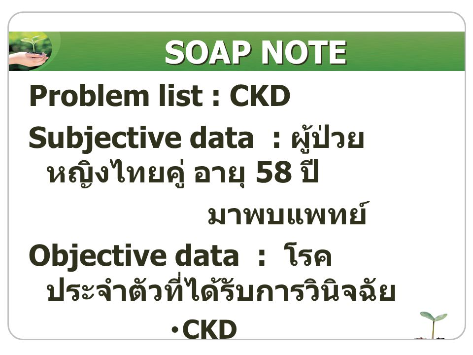 SOAP NOTE Problem list : CKD