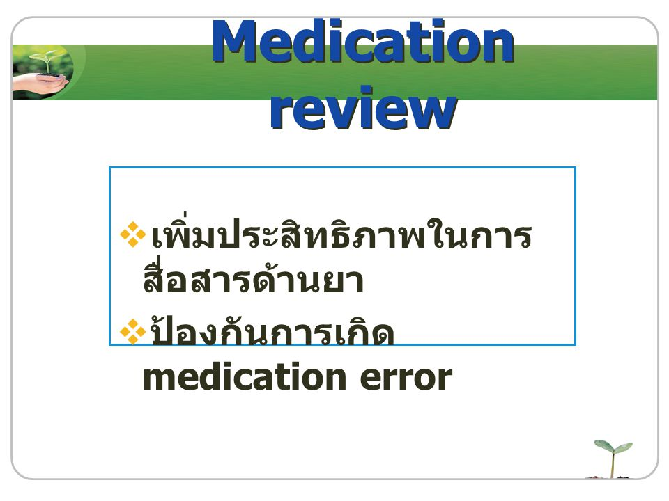 Medication review เพิ่มประสิทธิภาพในการสื่อสารด้านยา