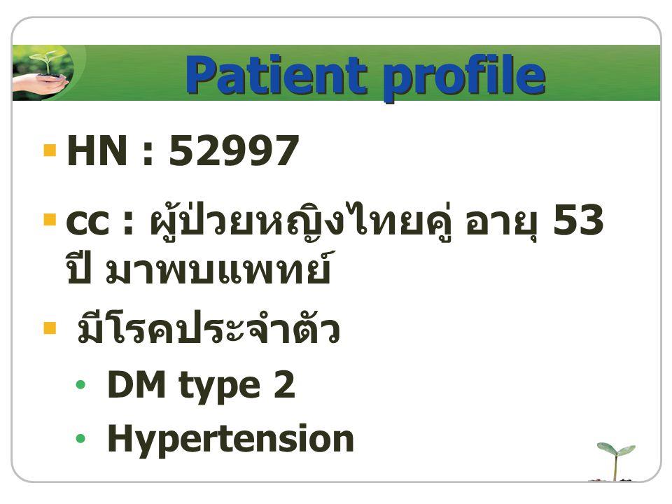 Patient profile HN : 52997 cc : ผู้ป่วยหญิงไทยคู่ อายุ 53 ปี มาพบแพทย์