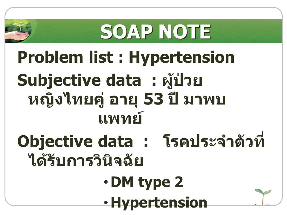 SOAP NOTE Problem list : Hypertension