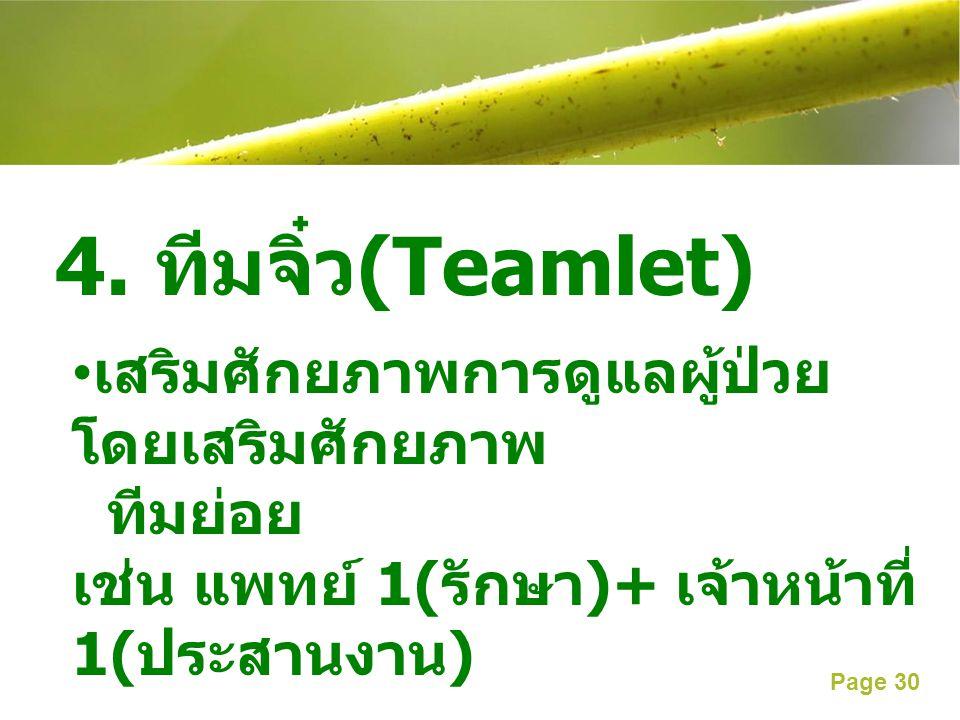 4. ทีมจิ๋ว(Teamlet) เสริมศักยภาพการดูแลผู้ป่วยโดยเสริมศักยภาพ ทีมย่อย