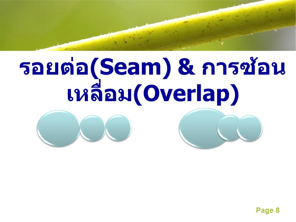 รอยต่อ(Seam) & การซ้อนเหลื่อม(Overlap)
