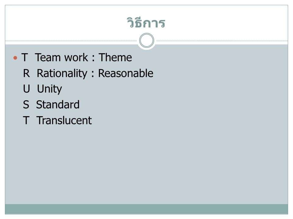 วิธีการ T Team work : Theme R Rationality : Reasonable U Unity