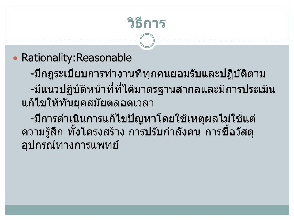 วิธีการ Rationality:Reasonable