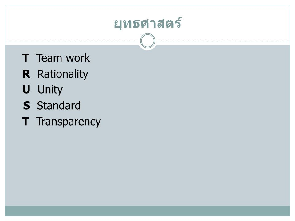 ยุทธศาสตร์ T Team work R Rationality U Unity S Standard T Transparency