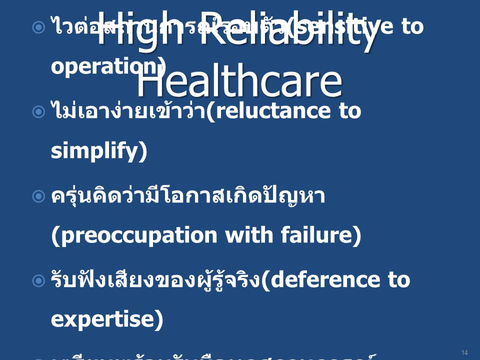 High Reliability Healthcare