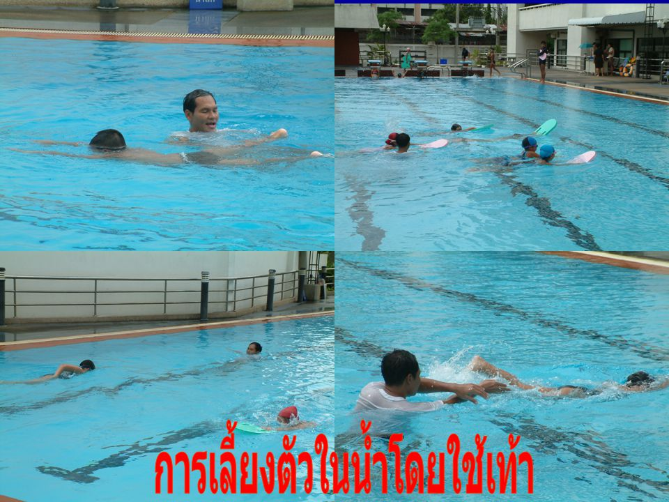 การเลี้ยงตัวในน้ำโดยใช้เท้า