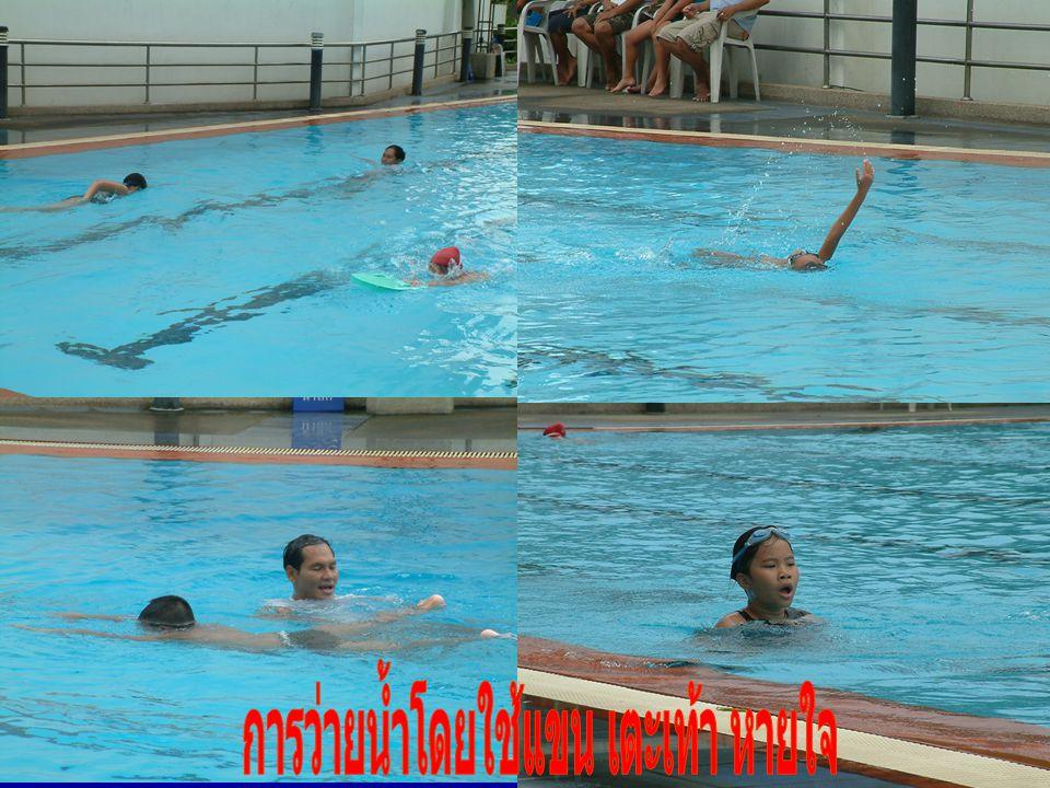 การว่ายน้ำโดยใช้แขน เตะเท้า หายใจ