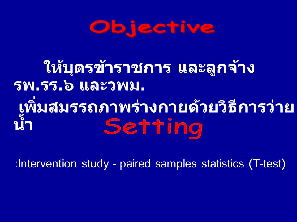 :Intervention study - paired samples statistics (T-test)