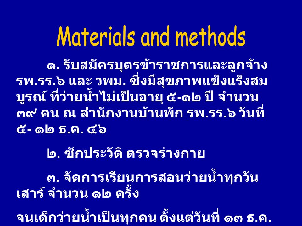 Materials and methods ๒. ซักประวัติ ตรวจร่างกาย