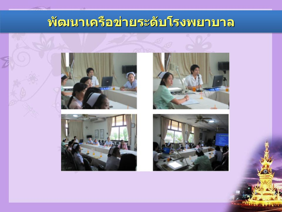 พัฒนาเครือข่ายระดับโรงพยาบาล