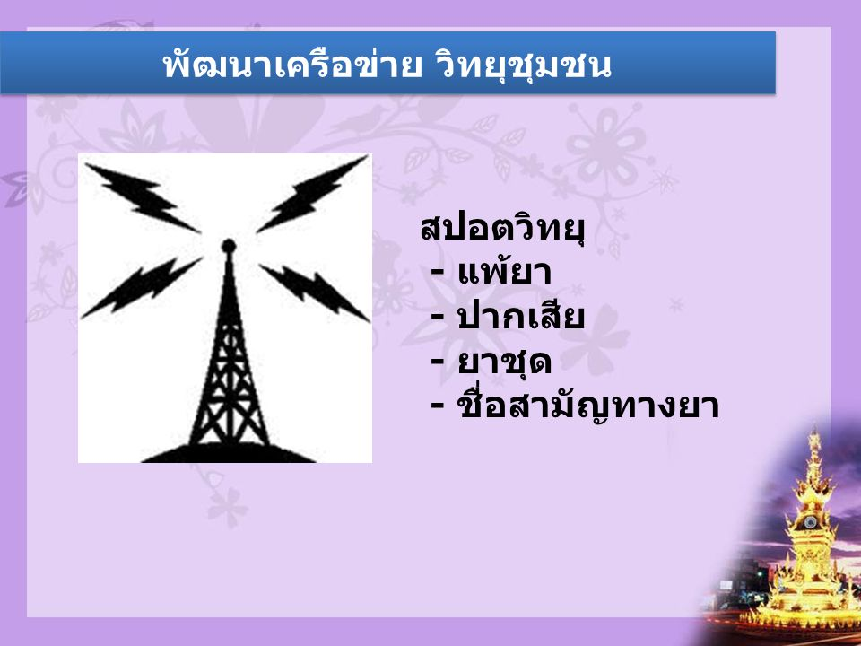พัฒนาเครือข่าย วิทยุชุมชน