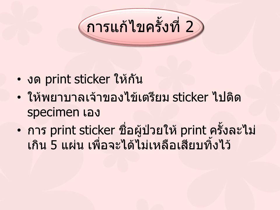 การแก้ไขครั้งที่ 2 งด print sticker ให้กัน