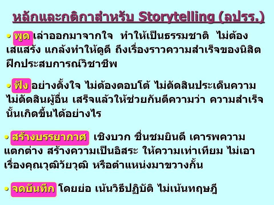 หลักและกติกาสำหรับ Storytelling (ลปรร.)