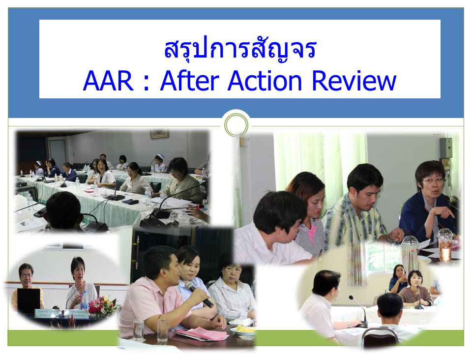 สรุปการสัญจร AAR : After Action Review