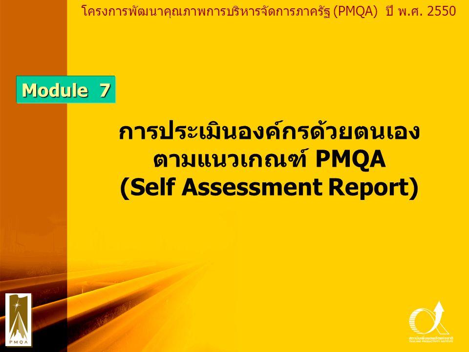 การประเมินองค์กรด้วยตนเอง (Self Assessment Report)