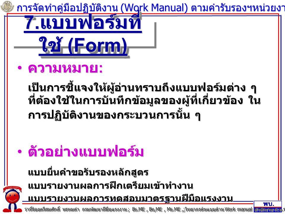 7.แบบฟอร์มที่ใช้ (Form)