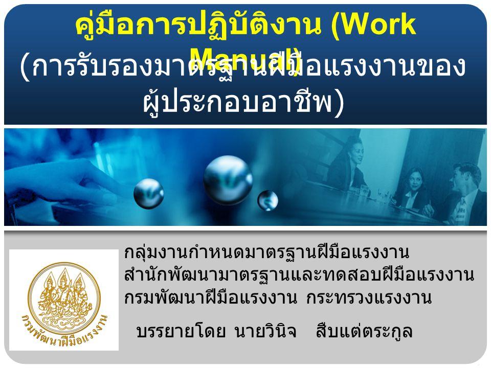 คู่มือการปฏิบัติงาน (Work Manual)
