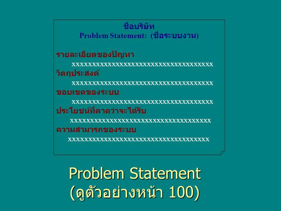 Problem Statement: (ชื่อระบบงาน)