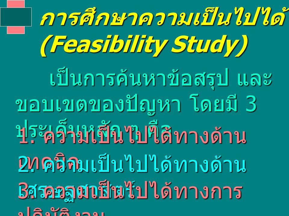 การศึกษาความเป็นไปได้ (Feasibility Study)