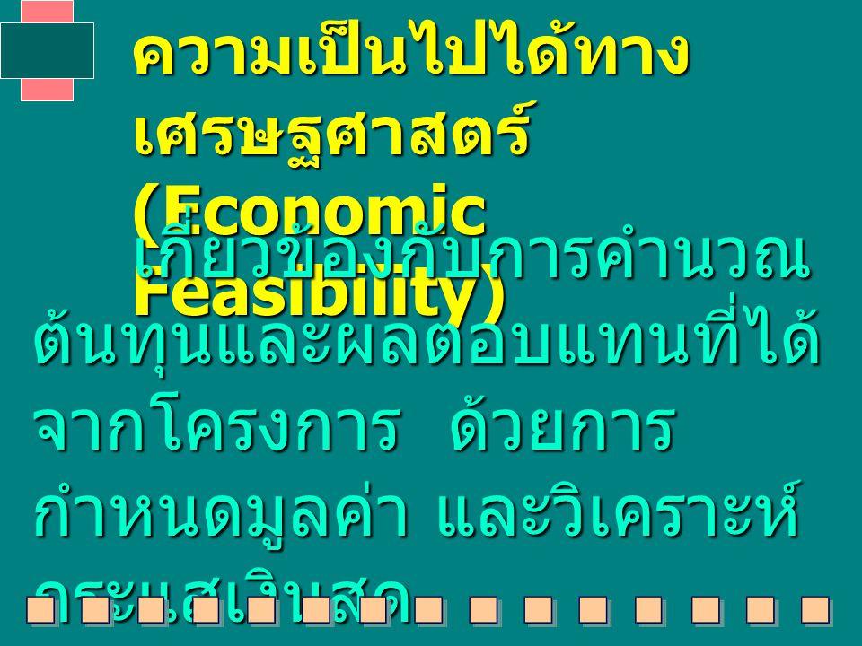 ความเป็นไปได้ทางเศรษฐศาสตร์ (Economic Feasibility)