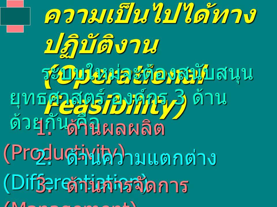 ความเป็นไปได้ทางปฏิบัติงาน (Operational Feasibility)