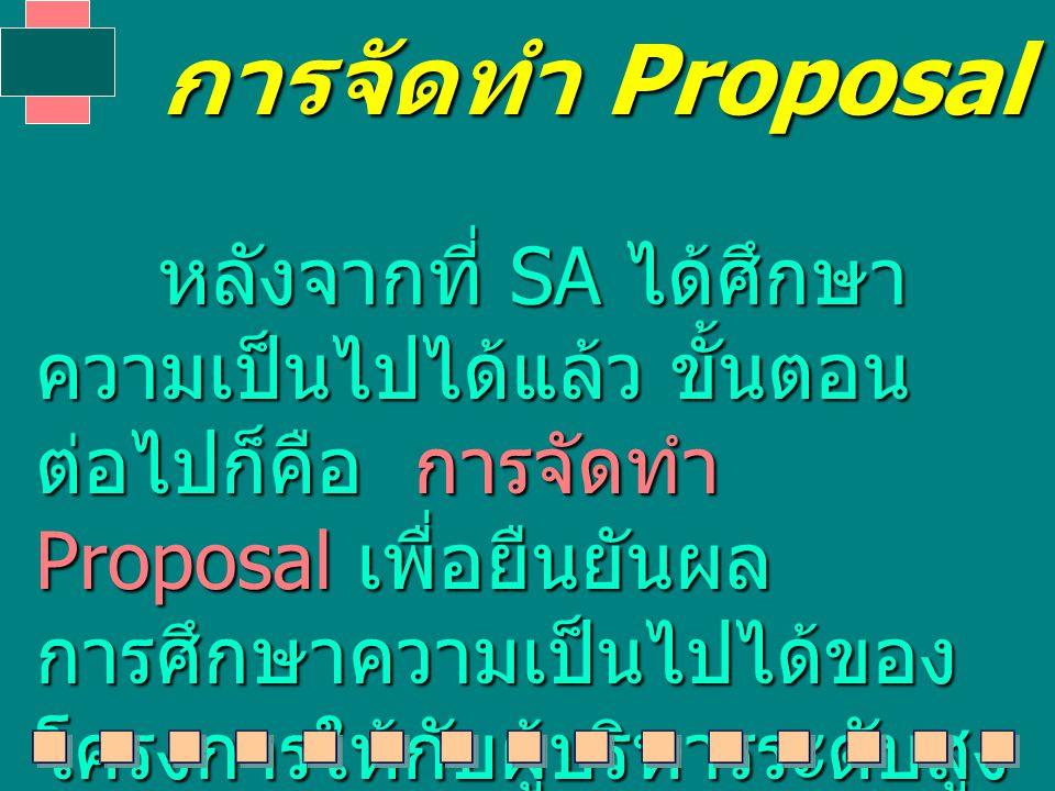 การจัดทำ Proposal