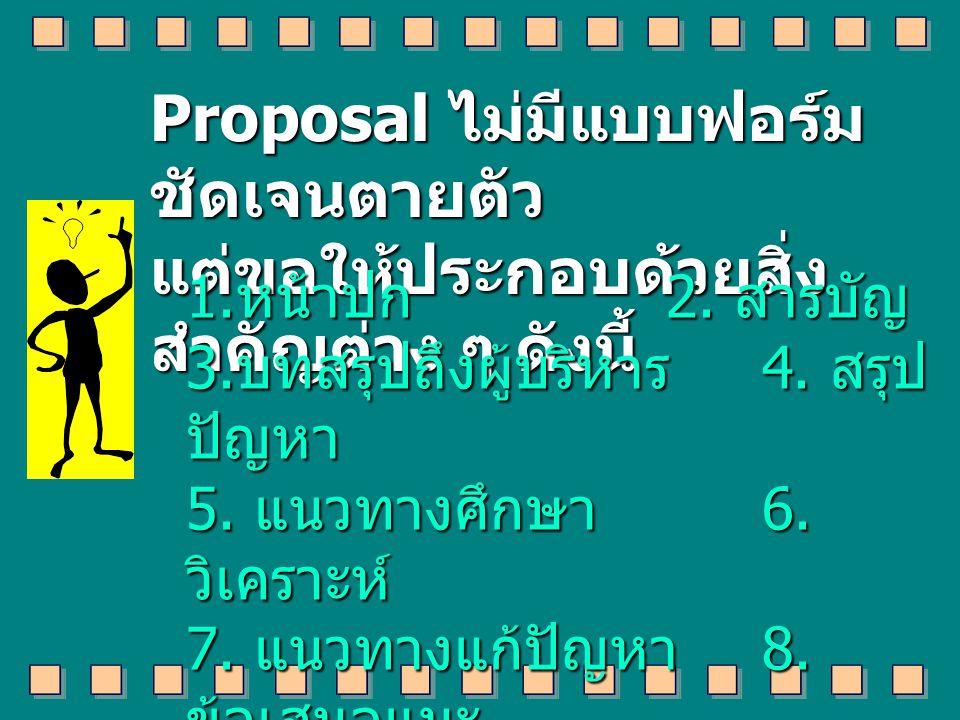 Proposal ไม่มีแบบฟอร์มชัดเจนตายตัว