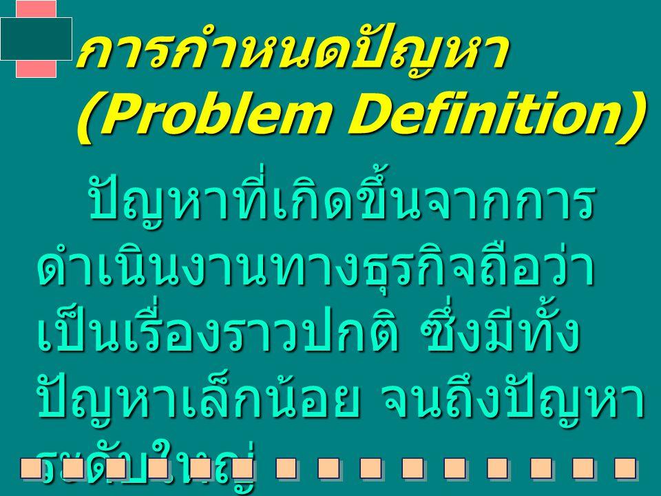 การกำหนดปัญหา (Problem Definition)