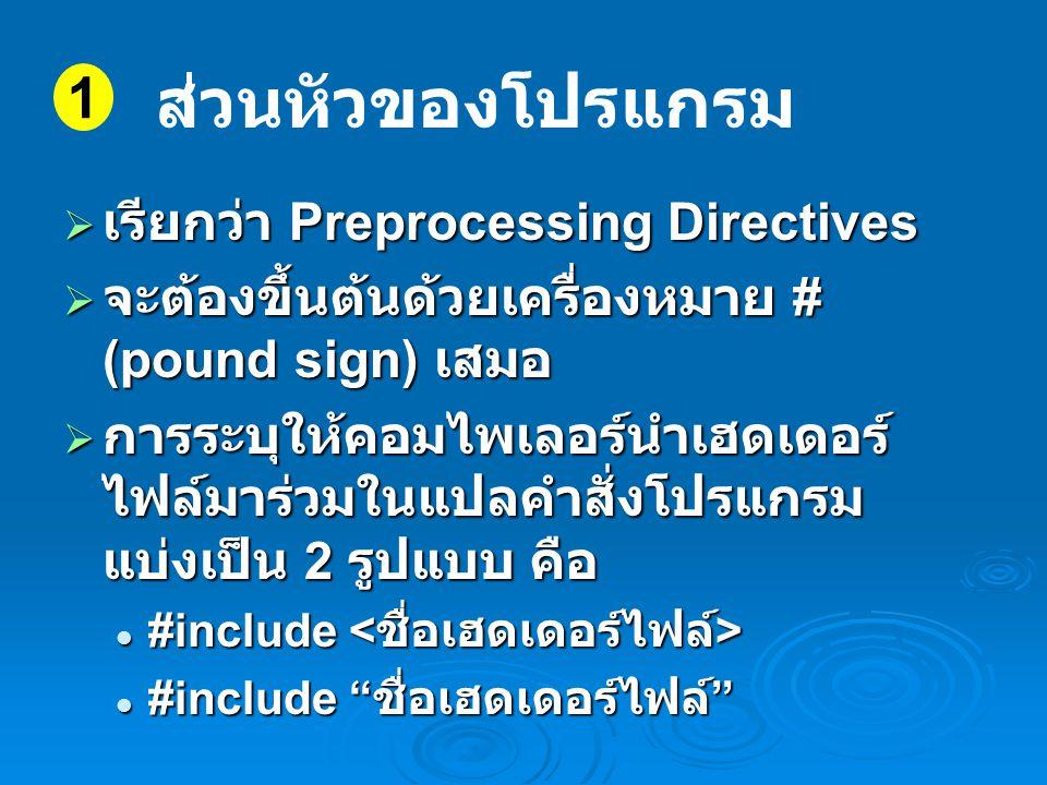 ส่วนหัวของโปรแกรม 1 เรียกว่า Preprocessing Directives
