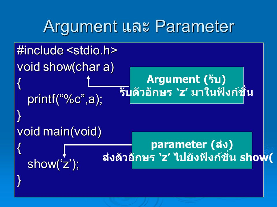 Argument และ Parameter